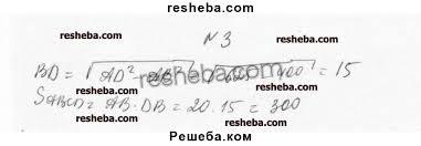 ГДЗ по геометрии для класса Казаков В В Тема ПЛОЩАДИ  ГДЗ решебник по геометрии 8 класс опорные конспекты Казаков В В