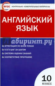 Книга Контрольно измерительные материалы Английский язык  Контрольно измерительные материалы Английский язык 10 класс