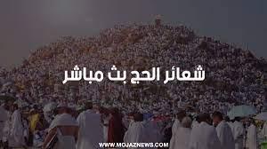 بث مباشر جبل عرفات الآن .. متابعة بث مباشر وقفة عرفات اليوم 1442-2021 قناة  السعودية