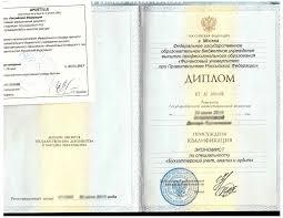Апостиль на диплом и аттестат Госперевод Диплом Диплом Диплом