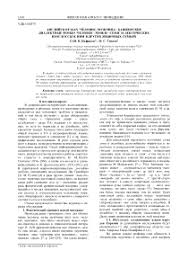 Происхождение Права Курсовая Ностратическая гипотеза Родство японского и корейского языков