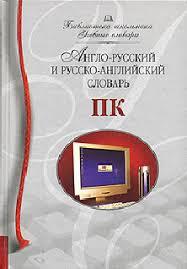 Англо-русский и русско-английский словарь ПК - Ирина Мизинина