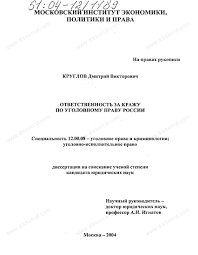 Диссертация на тему Ответственность за кражу по уголовному праву  Диссертация и автореферат на тему Ответственность за кражу по уголовному праву России dissercat