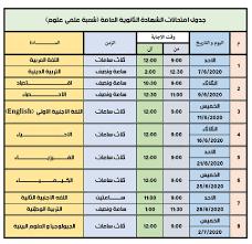 جدول امتحانات الثانوية العامة 2020 علمي علوم.. متاح للتحميل (صورة) - شبابيك