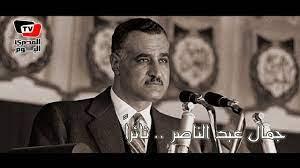 وثائقي «جمال عبدالناصر.. ثائراً» - YouTube