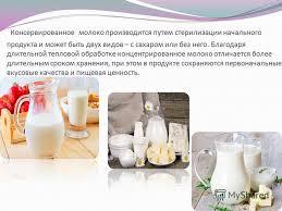 Презентация на тему Консервированное молоко производится путем  2 Консервированное молоко производится