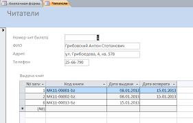 Скачать базу данных БД Библиотека access Базы данных access  Форма Читатели из курсовой базы данных Библиотека Скачать
