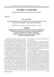 Отзыв официального оппонента на диссертацию М Т Аширбековой  Отзыв официального оппонента на диссертацию М Т Аширбековой Принцип публичности уголовного судопроизводства