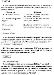 Контрольная работа по физике для класса на тему Магнитное поле  hello html 26b9e2e0 gif