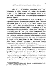 Декан НН Договор хранения Виды и их характеристика d  Страница 7 Договор хранения Виды и их характеристика