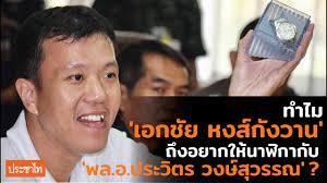 ผบ.สันติบาลเผย พล.อ.ประวิตรให้ 'นายพล' มารับนาฬิกาแทนถือว่าให้เกียรติเอกชัยมากแล้ว  | ประชาไท Prachatai.com