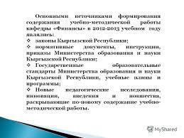 Презентация на тему Отчет о учебно методической НИР  3 Основными источниками формирования