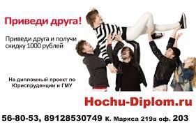 лучшее предложение дипломная работа на заказ Дипломная работа на заказ Ижевск
