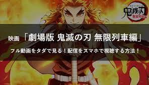 鬼 滅 の 刃 映画 無料 動画