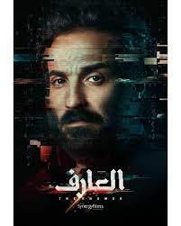 طرح فيلم العارف بدور العرض السينمائية الأربعاء المقبل
