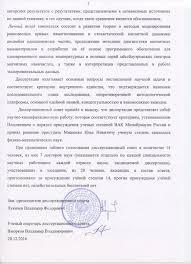 О присуждении Мищенко Илье Никитичу гражданство России ученой   предельных случаев согласуется с опубликованными экспериментальными данными по теме диссертации установлено качественное и количественное совпадение