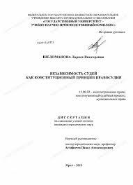 Диссертация на тему Независимость судей как конституционный  Диссертация и автореферат на тему Независимость судей как конституционный принцип правосудия