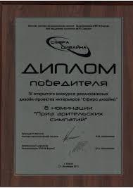 Равенна рф Дипломы награды благодарственные письма Диплом победителя в номинации Приз зрительских симпатий 2011 г