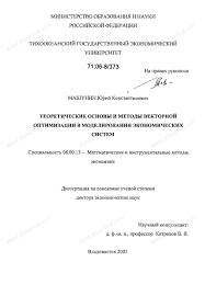 Диссертация на тему Теоретические основы и методы векторной  Диссертация и автореферат на тему Теоретические основы и методы векторной оптимизации в моделировании экономических систем