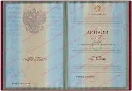 Диплом ВУЗа в Астане Купить диплом аттестат удостоверение в Астане Диплом ВУЗа с отличием красный диплом