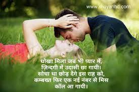 True Love Hindi Shayari Images Pics HD ...