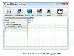 Информационное обеспечение системы видеонаблюдения диплом по  Информационное обеспечение системы видеонаблюдения диплом по программированию Работа выполнена и представлена в 2016 году