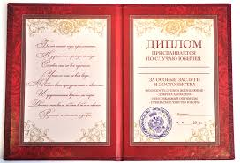 Вручение диплома на лет  vipusksv ru public catalog source