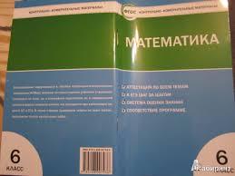 из для Математика класс Контрольно измерительные  Вторая иллюстрация к книге Математика 6 класс Контрольно измерительные материалы ФГОС