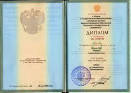 Купить диплом колледжа с занесением в реестр в Москве Купить диплом колледжа с занесением в реестр