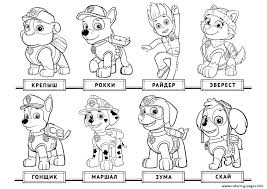 Coloring Pages Of Paw Patrol Entucorg