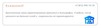 Печать дипломов в СПб изготовление дипломов грамот и бланков на  предупреждение