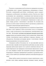Курсовая Методика аудиторской проверки кассовых операций  Методика аудиторской проверки кассовых операций 18 05 10