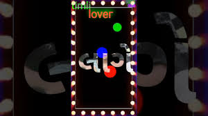 asvin patel ટિમલી સ્ટે ટસ વિડીયો વિડીયો ધમાકા 2021 - YouTube