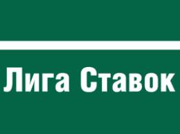 Лига ставок бк обзор