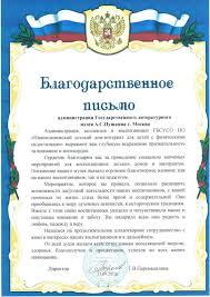 Признание деятельности Музея А С Пушкина Государственный музей  Диплом