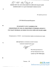 статус кандидатов в выборные органы на выборные муниципальные и  Правовой статус кандидатов в выборные органы на выборные муниципальные и государственные должности в Российской Федерации