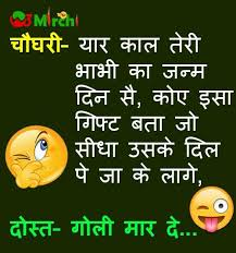 funny joke in hindi hindi jokes jokes funny jokes and funny jokes in hindi