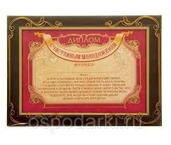 Диплом поздравительный Счастливым молодоженам в рамке продажа  Диплом поздравительный Счастливым молодоженам в рамке