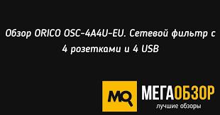 Обзор <b>ORICO</b> OSC-<b>4A4U</b>-<b>EU</b>. <b>Сетевой фильтр</b> с 4 розетками и 4 ...