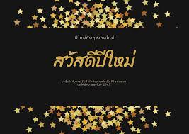 ไหว้ไฉ่ซิ้งเอี๊ย 2564 portsmouth' แฮชแท็ก ThaiPhotos: 12 ภาพ