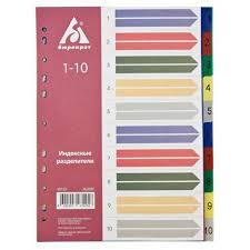 Купить <b>Разделитель</b> А4, пластик цветной, цифровой, 1-10 ...