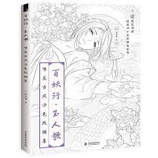 Us 1819 9 Offalibaba グループ Aliexpresscomの 本 からの 新しいホット塗り絵用大人子供中国ライン描画ブック古代