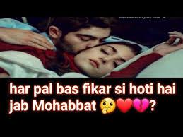 love shayari sad shayari image