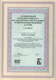 Дипломы и сертификаты ФотоГрафика Дипломы и сертификаты ‹ ›