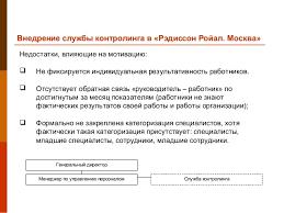 Управление персоналом и кадровая политика предприятий сферы гостеприи   профессиональное среднее профессиональное 14