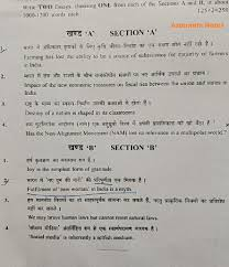 upsc civil services mains essay question paper asp ts  dear