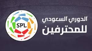 Image result for دوري السعودي للمحترفين