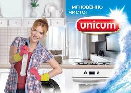 <b>Unicum</b> средства для чистки и уборки дома - B&B Family Company