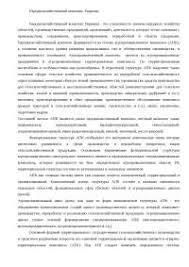 Научно техническая революция реферат по экономике скачать  Народнохозяйственный комплекс Украины реферат по географии скачать бесплатно промышленность сельское хозяйство лес строительство земля Карпаты молочная