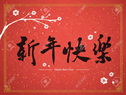 chinese character for happy new year happy chinese new year in traditional chinese words written in